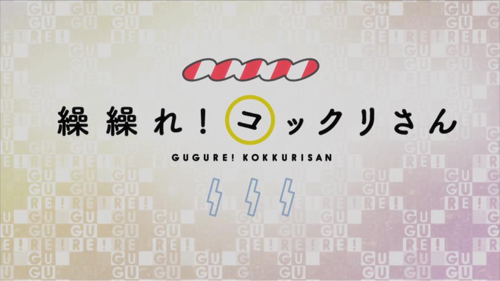 Gugure Kokkurisan title card